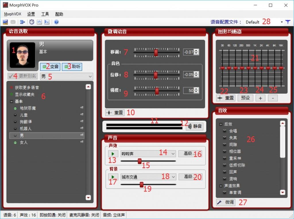 [短视频工具]专业变声器 MorphVOX Pro 4.4.77 中文破解版插图2