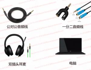 音频线设备图