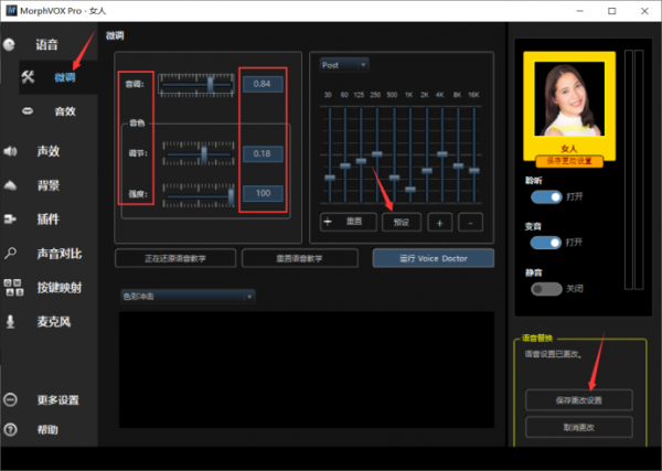 能在QQ里实时变声的变声器软件412