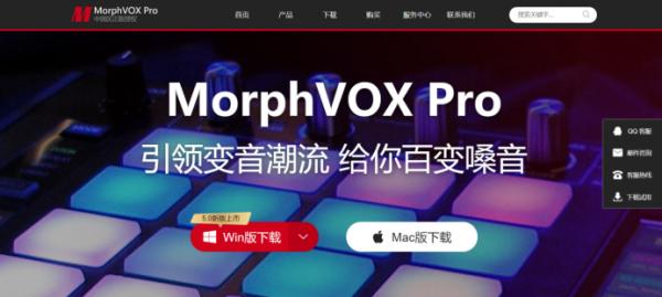 MorphVOX Pro里的文件变音功能怎么使用259
