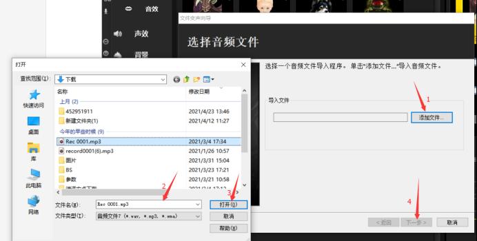 MorphVOX Pro里的文件变音功能怎么使用543