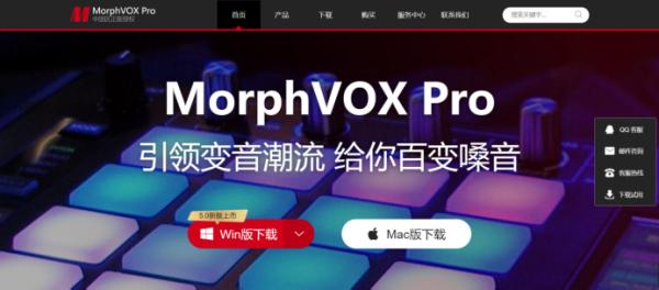 MorphVOX Pro5190