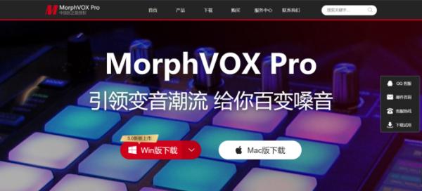 MorphVOX Pro5196