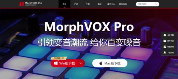 MorphVOX Pro5246