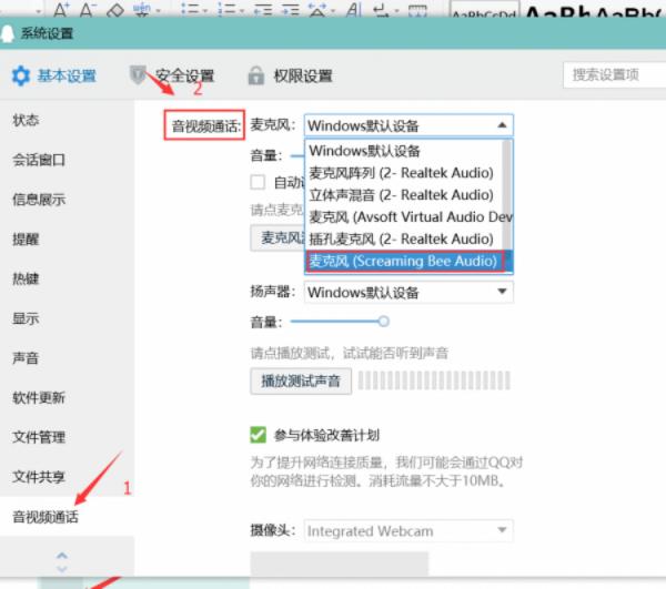 能在QQ里实时变声的变声器软件532